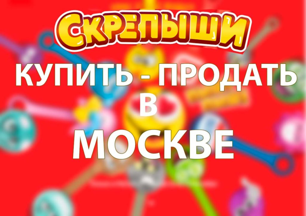 Купить или продать скрепышей в Москве