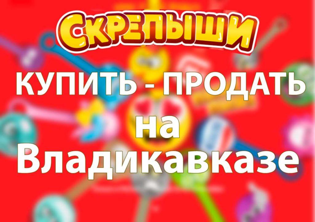 Купить или продать скрепышей на Владикавказе