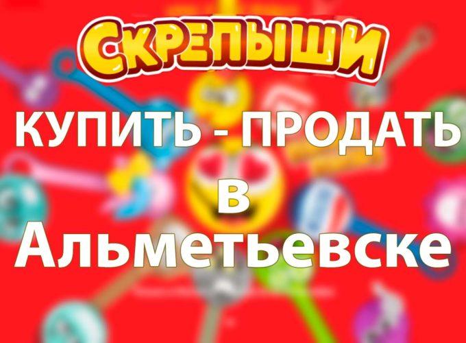 Купить или продать скрепышей в Альметьевске
