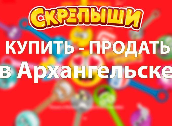 Купить или продать скрепышей в Архангельске