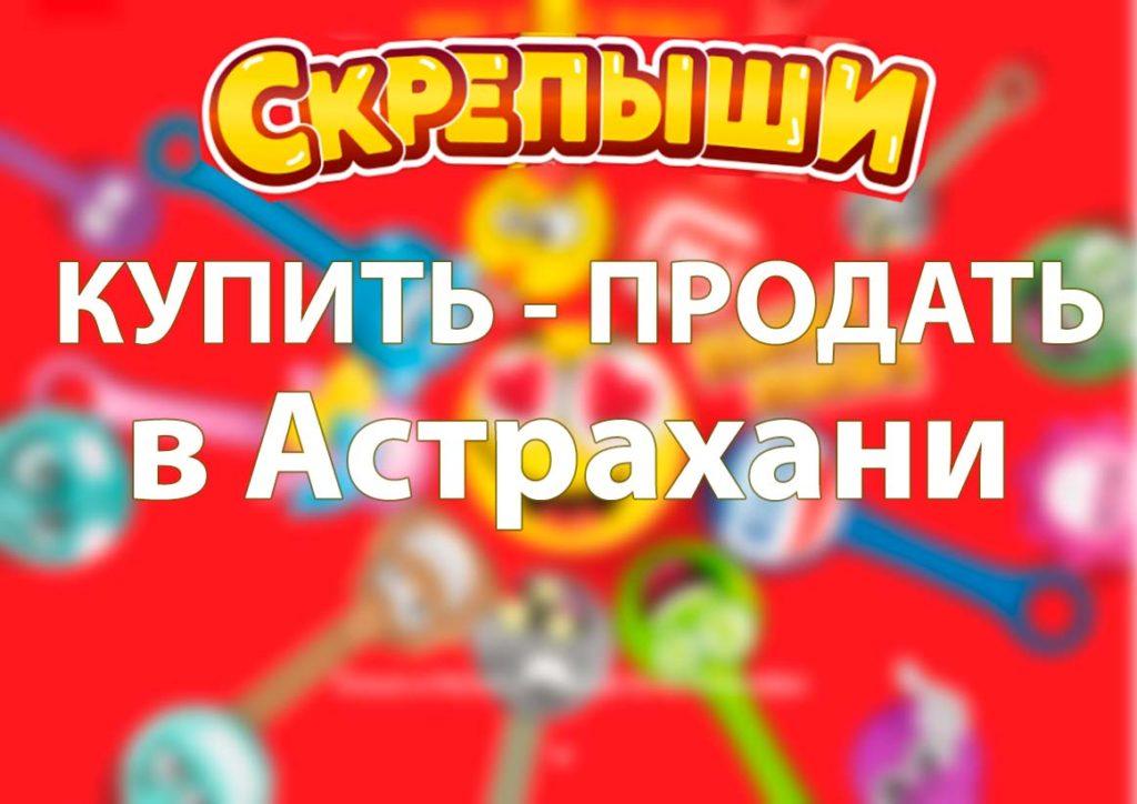 Купить или продать скрепышей в Астрахани