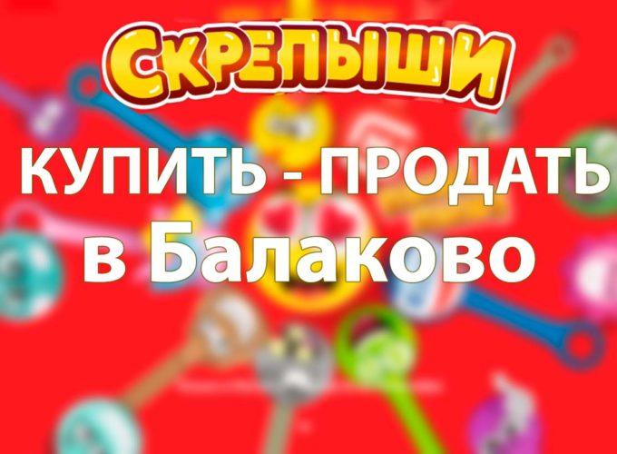 Купить или продать скрепышей в Балаково