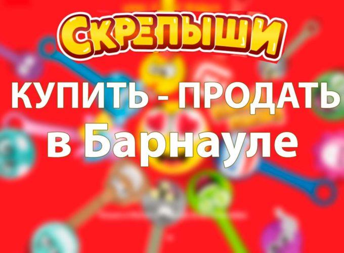 Купить или продать скрепышей в Барнауле