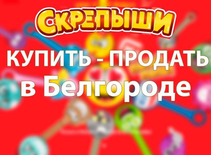 Купить или продать скрепышей в Белгороде