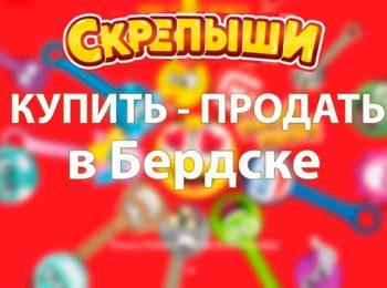 Купить или продать скрепышей в Бердске