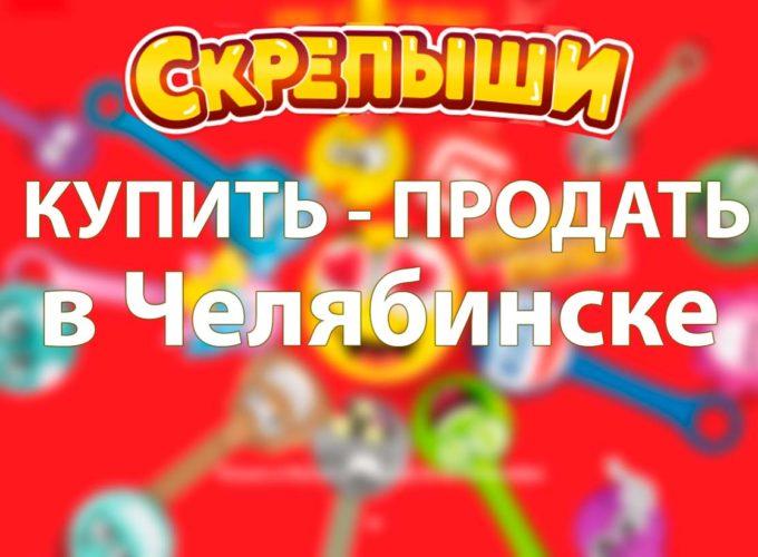 Купить или продать скрепышей в Челябинске