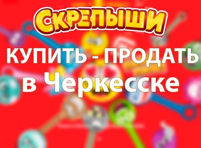 Купить или продать скрепышей в Черкесске
