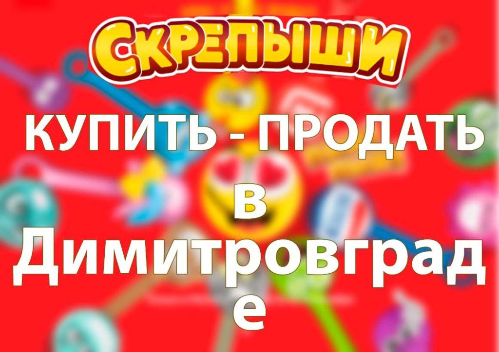 Купить или продать скрепышей в Димитровграде