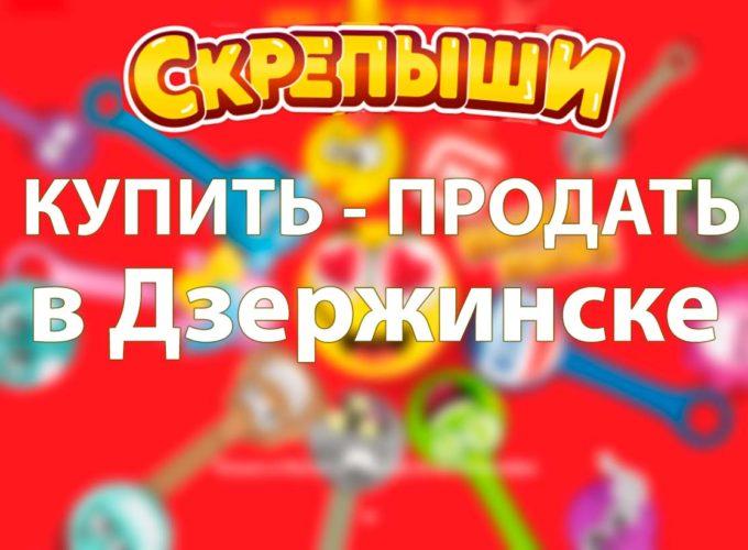 Купить или продать скрепышей в Дзержинске