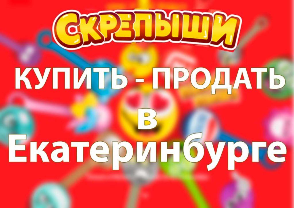 Купить или продать скрепышей в Екатеринбурге