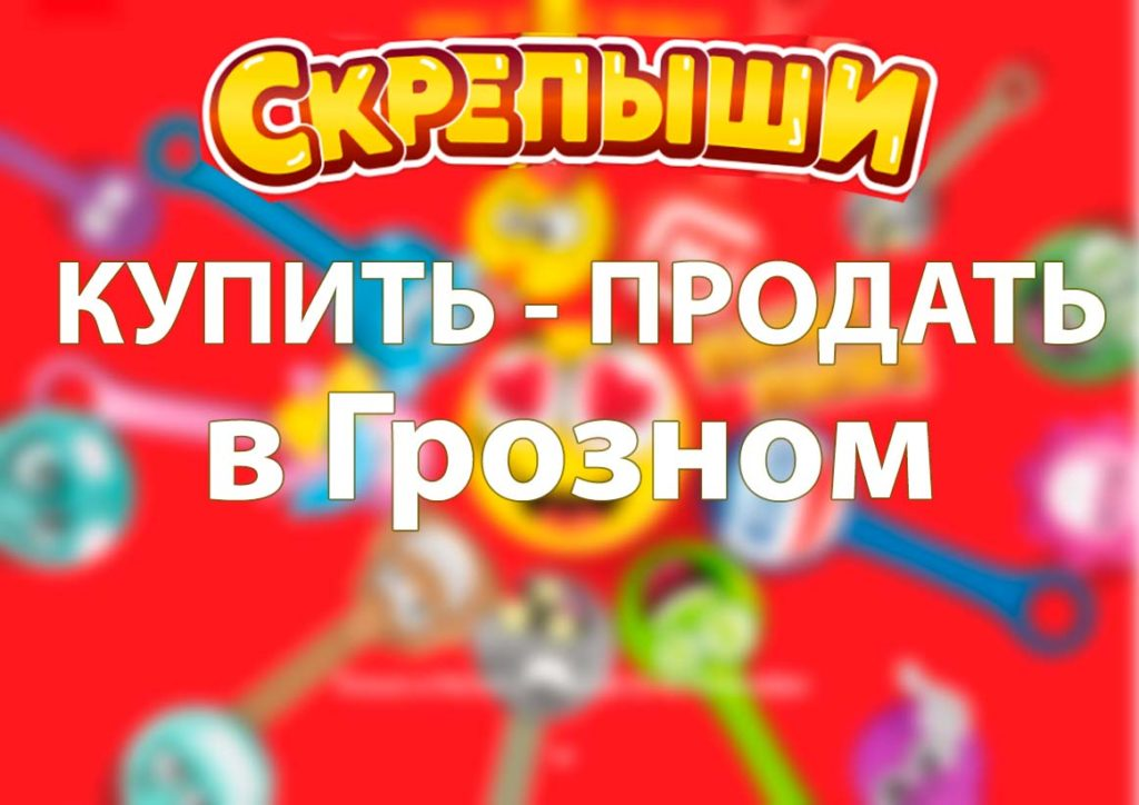 Купить или продать скрепышей в Грозном