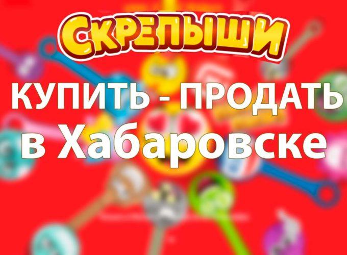 Купить или продать скрепышей в Хабаровске