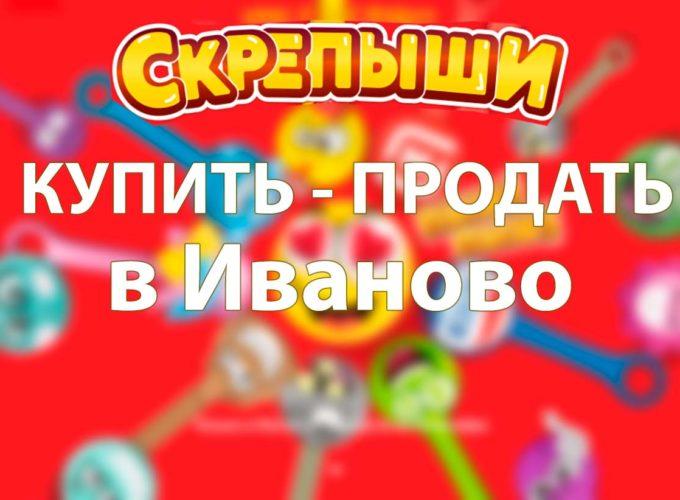 Купить или продать скрепышей в Иваново
