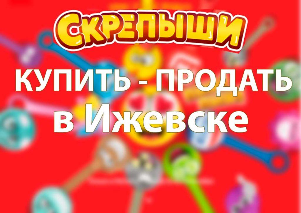 Купить или продать скрепышей в Ижевске