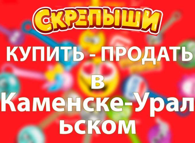 Купить или продать скрепышей в Каменске-Уральском