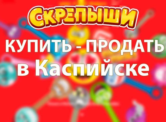 Купить или продать скрепышей в Каспийске