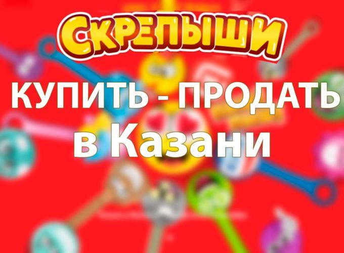 Купить или продать скрепышей в Казани