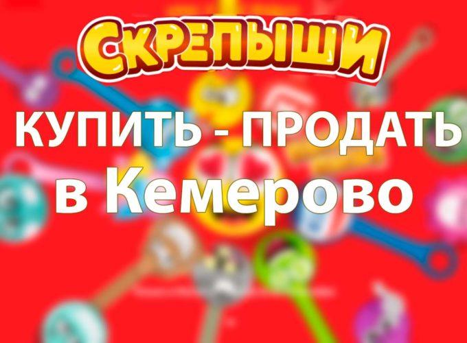 Купить или продать скрепышей в Кемерово