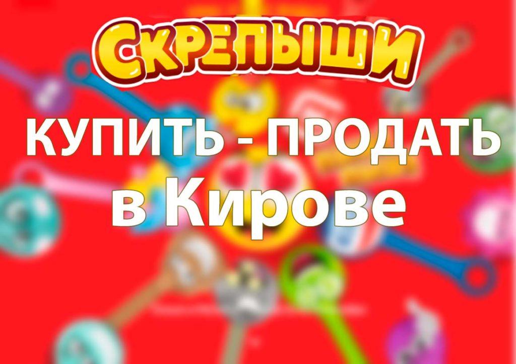 Купить или продать скрепышей в Кирове
