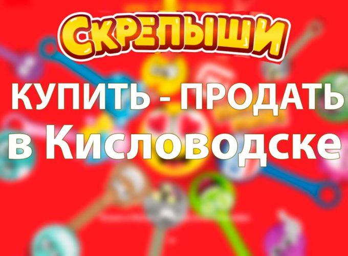 Купить или продать скрепышей в Кисловодске