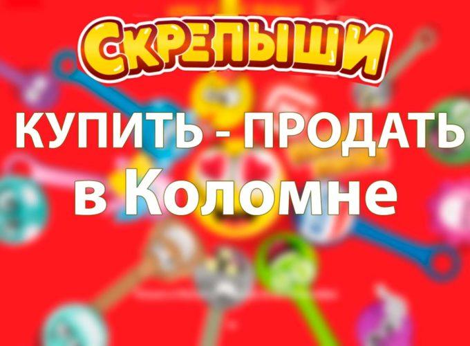 КупиКупить или продать скрепышей в Коломнеть или продать скрепышей в Коломне