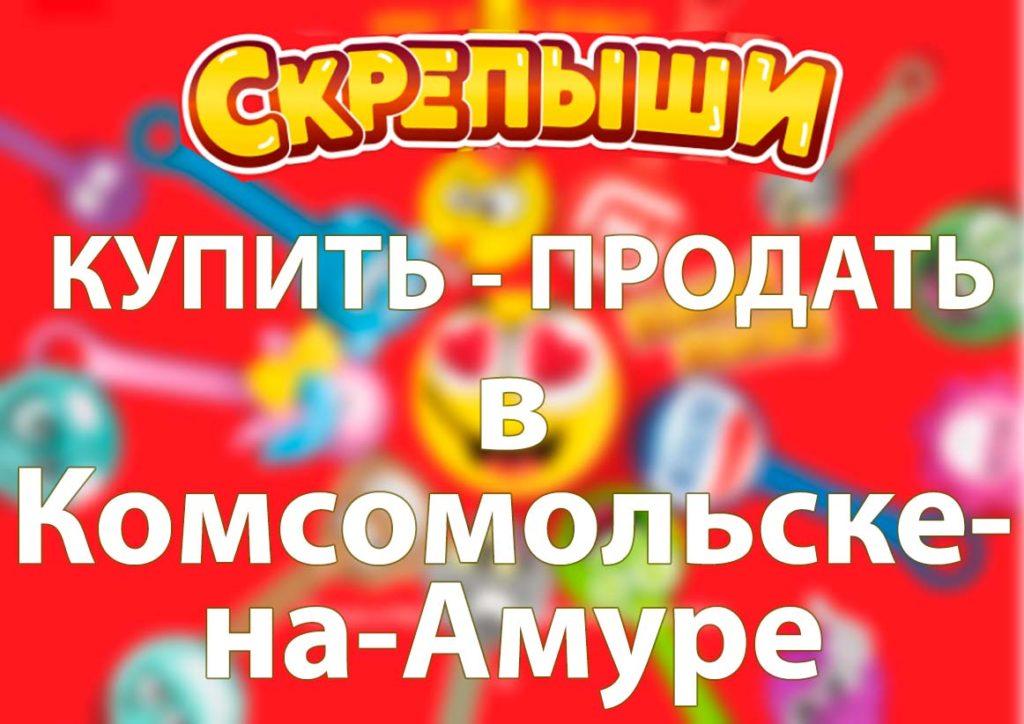 Купить или продать скрепышей в Комсомольске-на-Амуре