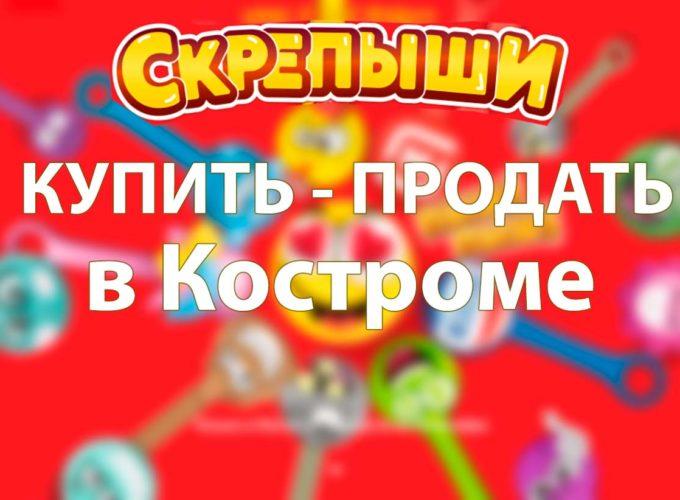 Купить или продать скрепышей в Костроме