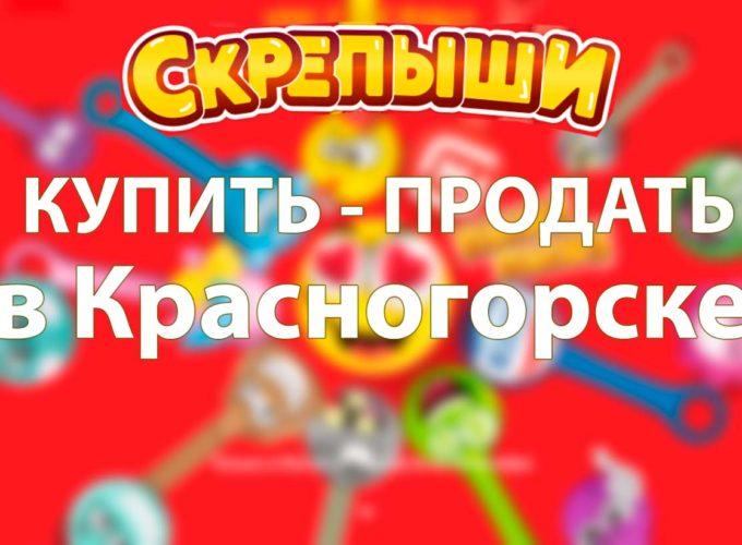 Купить или продать скрепышей в Красногорске