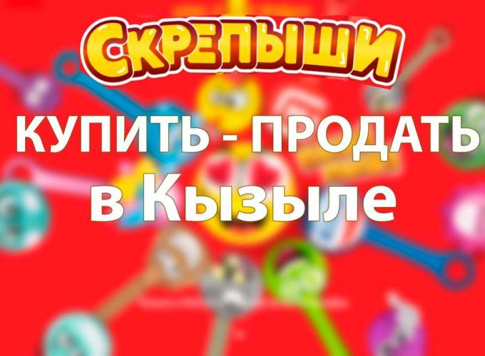Купить или продать скрепышей в Кызыле