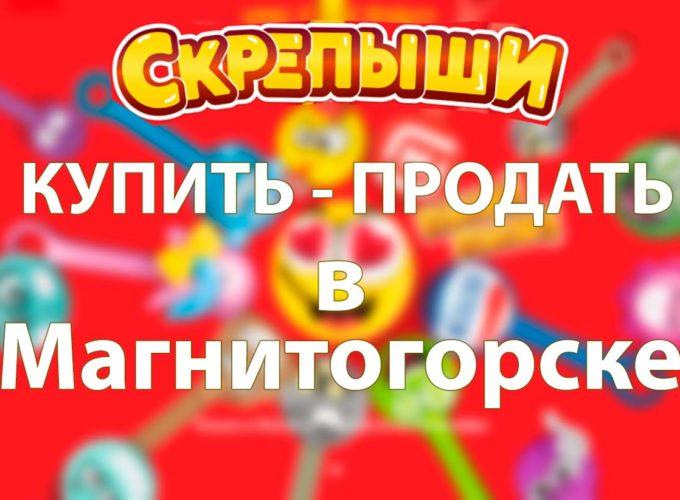 Купить или продать скрепышей в Магнитогорске