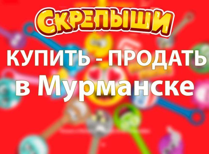 Купить или продать скрепышей в Мурманске