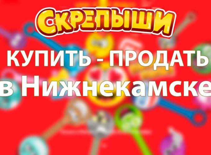 Купить или продать скрепышей в Нижнекамске