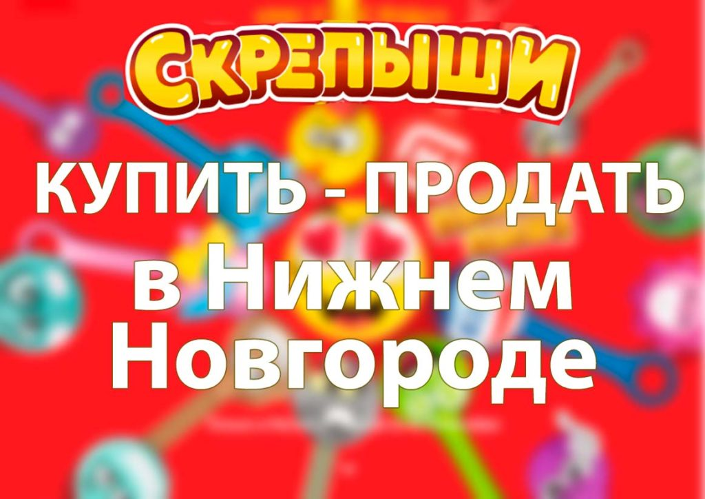 Купить или продать скрепышей в Нижнем Новгороде