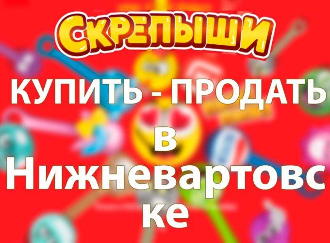 Купить или продать скрепышей в Нижневартовске