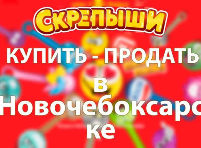 Купить или продать скрепышей в Новочебоксарске