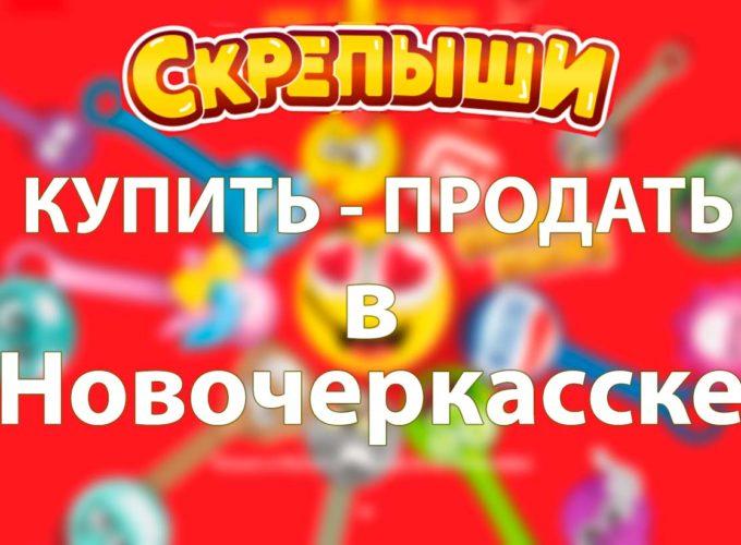 Купить или продать скрепышей в Новочеркасске