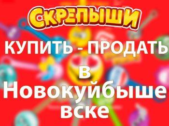 Купить или продать скрепышей в Новокуйбышевске
