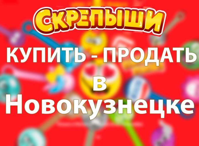 Купить или продать скрепышей в Новокузнецке