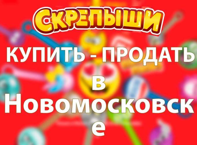 Купить или продать скрепышей в Новомосковске