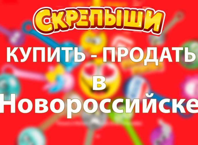 Купить или продать скрепышей в Новороссийске