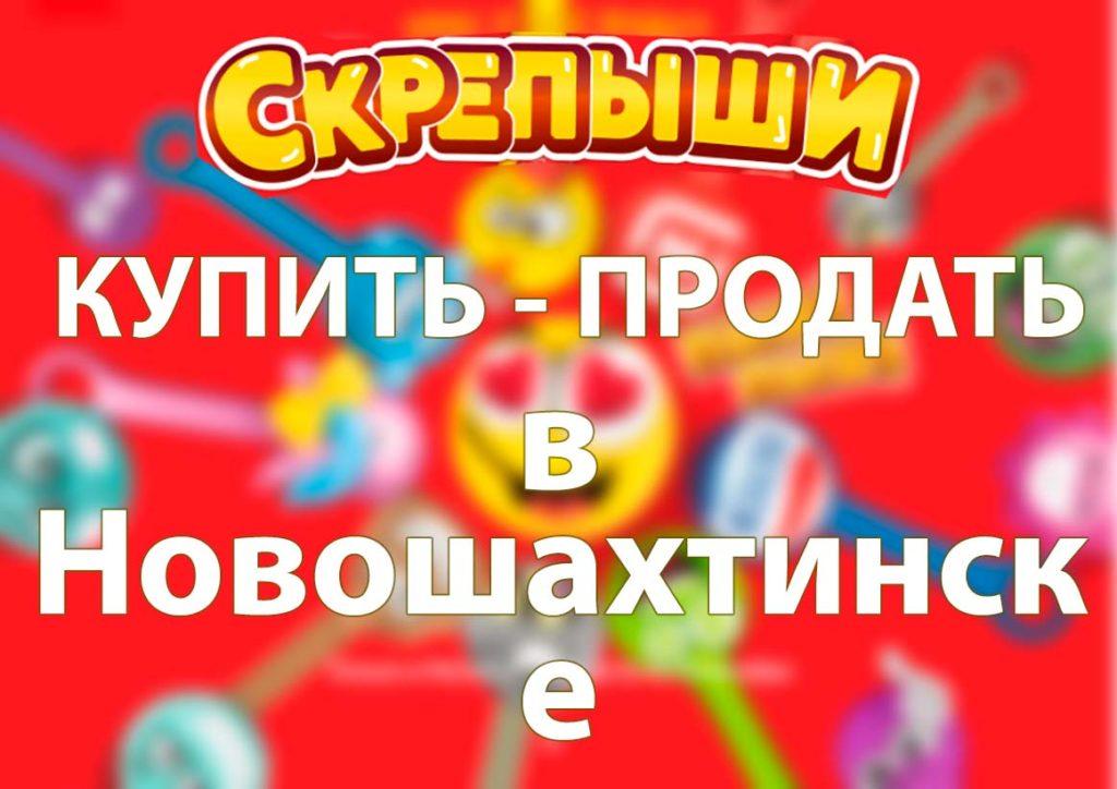 Купить или продать скрепышей в Новошахтинске