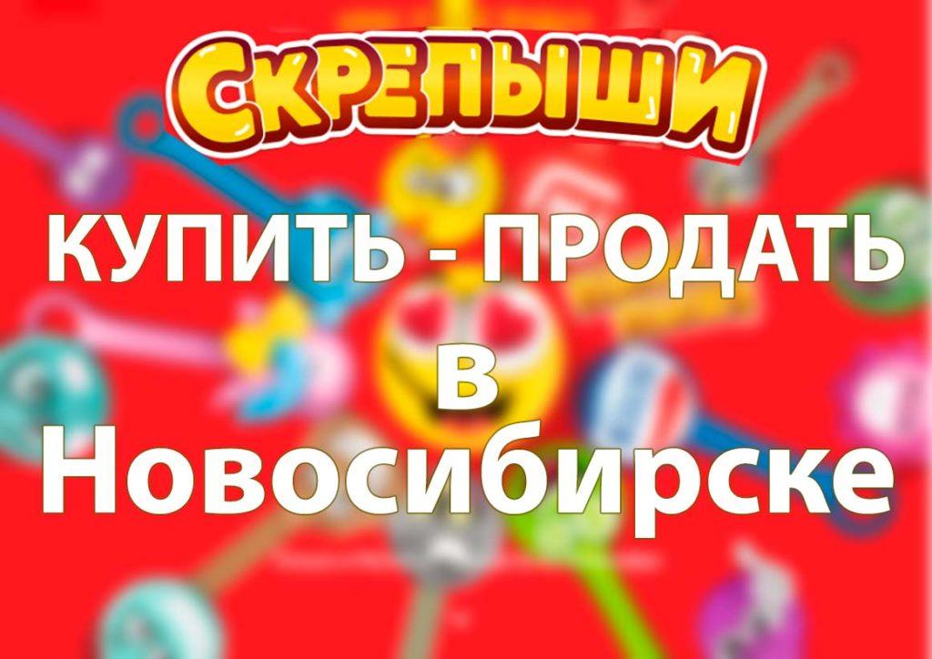Купить или продать скрепышей в Новосибирске