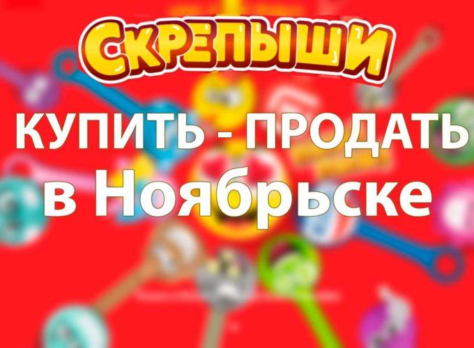 Купить или продать скрепышей в Ноябрьске