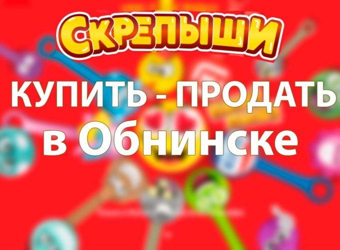 Купить или продать скрепышей в Обнинске