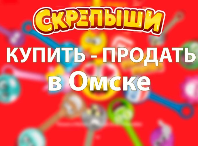 Скрепыши в Томске купить продать
