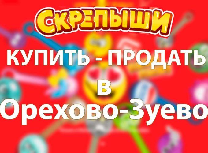 Купить или продать скрепышей в Орехово-Зуево
