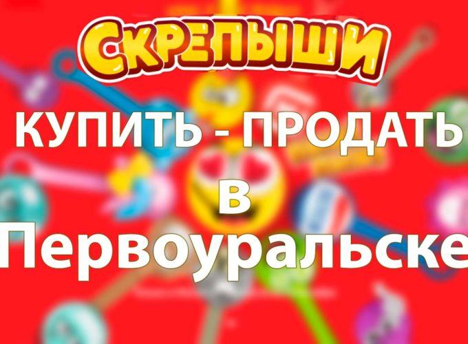 Купить или продать скрепышей в Первоуральске