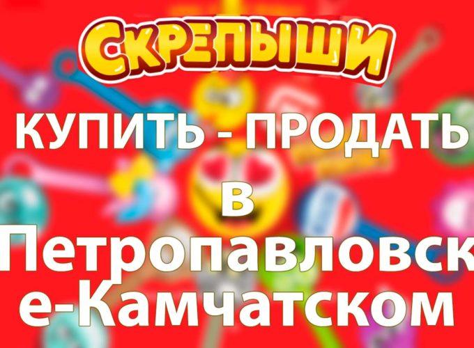 Купить или продать скрепышей в Петропавловске-Камчатском