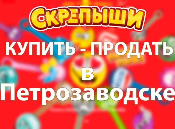 Купить или продать скрепышей в Петрозаводске