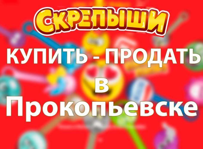 Купить или продать скрепышей в Прокопьевске
